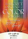 色に隠された秘密の言葉 カラー・カード[本/雑誌] / I.シガール/著 ビズネア 磯野 敦子