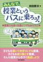 みんなで、授業というバスに乗ろう! 授業力を磨く知恵とワザをあなたに[本/雑誌] / 前田勝洋/著