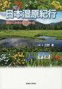 日本湿原紀行 訪ねてみたい41コース[本/雑誌] / 日野東/写真・文