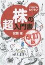 いちばんカンタン!株の超入門書[本/雑誌] / 安恒理/著