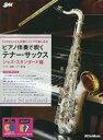 ピアノ伴奏で吹くテナー・サックス 1人でも2人でも手軽にジャズが楽しめる ジャズ・スタンダード編 (SAX)[本/雑誌] / 浜崎 航 サッ...