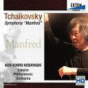 作曲家名: Ka行 - チャイコフスキー: マンフレッド交響曲[CD] / 小林研一郎(指揮)/ロンドン・フィルハーモニー管弦楽団