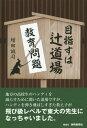 目指すは辻道場 教育問題を斬る[本/雑誌] / 増田誠司/著