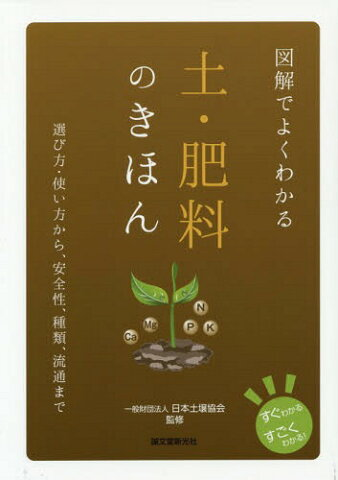 図解でよくわかる土・肥料のきほん 選び方・使い方から、安全性、種類、流通まで (すぐわかるすごくわかる!)[本/雑誌] / 日本土壌協会/監修