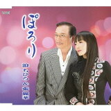 ぽろり[CD] / 波ちひろ&張麗華