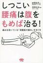 しつこい腰痛は腹をもめば治る! 痛みを招いている「深腹筋の縮み」をほぐせ (ビタミン文庫)[本/雑誌] / 岩間良充/著 寺田壮冶/監修
