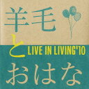 LIVE IN LIVING '10[CD] / 羊毛とおはな