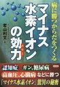 病に勝つからだをつくる「マイナス水素イオン」の効力(パワー)[本/雑誌] / 若山利文/著