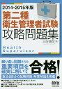 第二種衛生管理者試験攻略問題集 2014-2015年版[本/雑誌] / 三好康彦/著