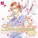 【送料無料選択可!】Honeymoon vol.16 天野和樹[CD] / ドラマCD (CV: 前野智昭)