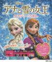 アナと雪の女王メロディーえほん[本/雑誌] / ポプラ社