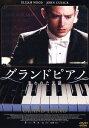 グランドピアノ 〜狙われた黒鍵〜[DVD] / 洋画