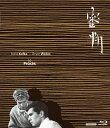 審判 [廉価版][Blu-ray] / 洋画