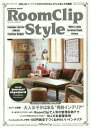 RoomClip商品情報 - RoomClip Style (FUSOSHA)[本/雑誌] / 扶桑社