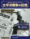 太平洋戦争の記憶 2014年9/10号[本/雑誌] (雑誌) / アシェット・コレクションズ・ジャパン