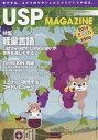 USP MAGAZINE 日本で唯一のシェルスクリプト総合誌 Vol.17(2014September)[本/雑誌] / USP研究所/編