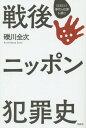 戦後ニッポン犯罪史 (SERIES事件と犯罪を読む)[本/雑誌] / 礫川全次/著