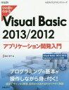 ひと目でわかるVisual Basic 2013/2012アプリケーション開発入門 (MSDNプログラミングシリーズ)[本/雑誌] / 池谷京子/著