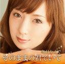 そのままの君でいて [DVD付初回限定盤][CD] / 冬月...