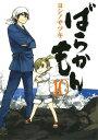 ばらかもん 10 (ガンガンコミックスONLINE)[本/雑誌] (コミックス) / ヨシノサツキ/著