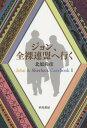 ジョン、全裸連盟へ行く (ハヤカワ文庫 JA 1168 John & Sherlock Casebook 1)[本/雑誌] (文庫) / 北...