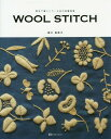 WOOL STITCH 素朴で優しいウール糸の刺繍図案[本/雑誌] / 樋口愉美子/著