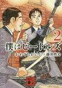 僕はビートルズ 2 (文庫か 133- 2)[本/雑誌] / かわぐちかいじ/著 藤井哲夫/原作