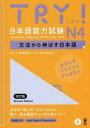 TRY! 日本語能力試験 N4 改訂版 (CD)[本/雑誌] / アジア学生文化協会