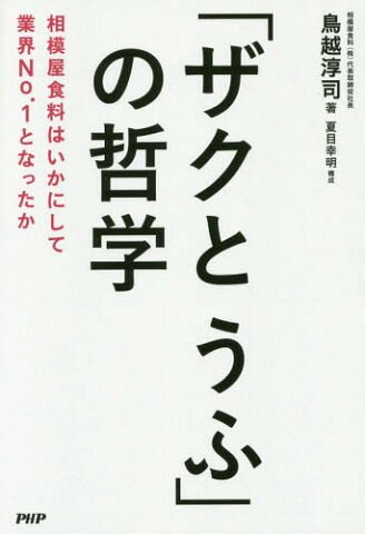 「ザクとうふ」の哲学 相模屋食料はいかにして業界No.1となったか[本/雑誌] / 鳥越淳司/著