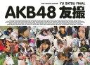 AKB48友撮FINAL THE WHITE ALBUM (講談社MOOK)[本/雑誌] (単行本・ムック) / AKB48/撮影