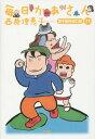 毎日かあさん 11[本/雑誌] (単行本・ムック) / 西原理恵子/著
