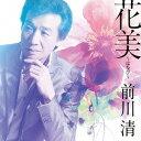 花美〜はなび〜[CD] / 前川清
