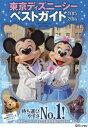 [書籍のゆうメール同梱は2冊まで]/東京ディズニーシーベストガイド 2015-2016 (Disney in Pocket)[本/雑誌] (単行本・ムック) / 講談社