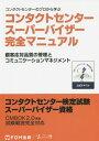 コンタクトセンターのプロから学ぶコンタクトセンタースーパーバイザー完全マニュアル コンタクトセンター検定試験スーパーバイザー資格[本/雑誌] / 日本コンタクトセンター教育検定協会/著