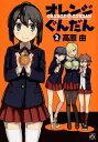 オレンジぐんだん 2 (IDコミックス/4コマKINGSぱれっとコミックス)[本/雑誌] (コミックス) / 高原由/著