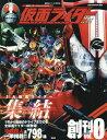 平成 仮面ライダー Vol.0 (講談社シリーズMOOK 仮面ライダーOfficial Mook)[本/雑誌] / 講談社/編