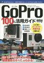 GoPro 100%活用ガイド 最新アクションカメラによる「動画撮影のすべて」がわかる![本/雑誌] / ナイスク/著