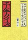 千年クイズ 日本人の脳を活性化してきた平安〜昭和の名作謎解き集 (NAZO-BOOKS)[本/雑誌] / 清水文子/著