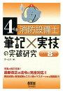 4類消防設備士筆記×実技の突破研究[本/雑誌] / オーム社/編
