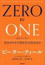 ゼロ・トゥ・ワン 君はゼロから何を生み出せるか / 原タイトル:ZERO to ONE[本/雑誌]
