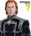 銀河英雄伝説 Blu-ray Vol.7[Blu-ray] ...