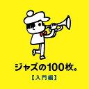 艺人名: V - ジャズの100枚。 入門編[CD] / オムニバス
