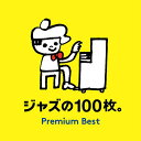 ジャズの100枚。プレミアム・ベスト[CD] / オムニバス