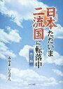 樂天商城 - 日本ただいま二流国に転落中 他三編[本/雑誌] / みやましんざん/著