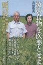 "Rakuten - 汝の食物を医薬とせよ ""世紀の干拓""大潟村で実現した理想のコメ作り[本/雑誌] / 宮崎隆典/著"