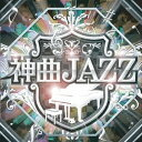 艺人名: W - 神曲JAZZ[CD] / Wakai Project
