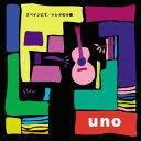 藝人名: U - スペインにて/トレドの小径[CD] / uno