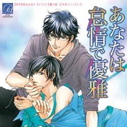 あなたは怠惰で優雅[CD] / ドラマCD (梶裕貴、<strong>鈴木達央</strong>、他)