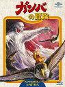 ガンバの冒険 Blu-ray BOX [初回限定生産][Blu-ray] / アニメ