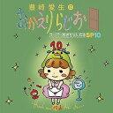 豊崎愛生のおかえりらじお スーパーあきちゃんねるSP10[CD] / ラジオCD (豊崎愛生)